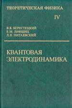 Ландау Л. Лифшиц Е. Теоретическая физика. В 10 томах. Том 4. Квантовая электродинамика николай делоне квантовая природа вещества