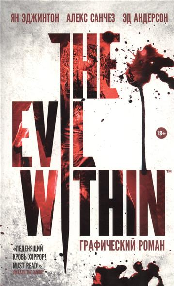 Эджинтон Я., Санчез А., Андерсон Э. The Evil Within
