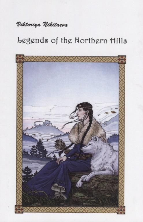 Legends of the Northern Hills / Легенды северных холмов (на английском и русском языках)