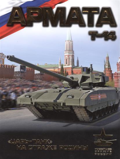 Чаплыгин А. Армата. Царь-танк на страже Родины