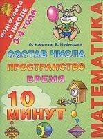 Состав числа Пространство Время 3-4 г.