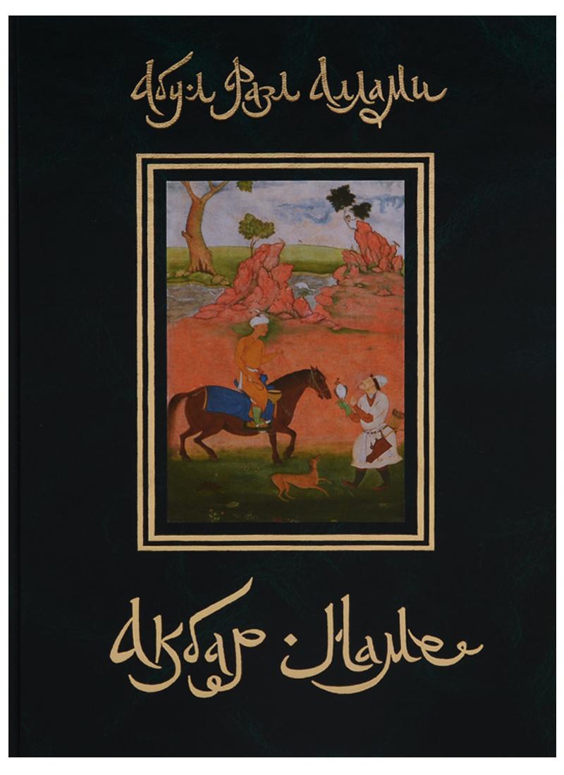 Акбар-наме. Книга третья