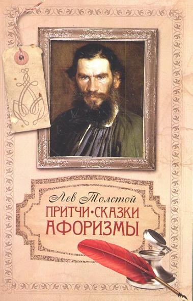 Толстой Притчи сказки афоризмы