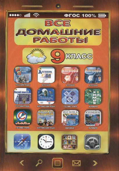 Все домашние работы за 9 класс по русскому и английскому языку, алгебре, геометрии, физике, химии