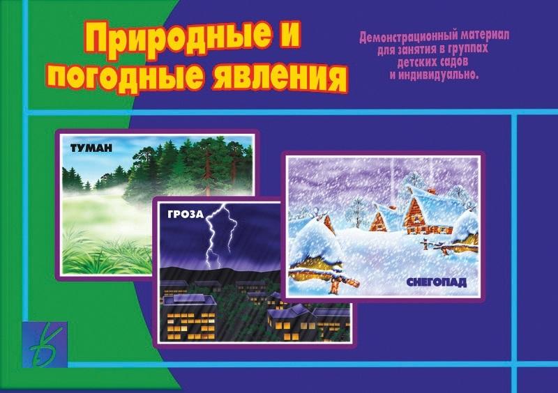 Природные и погодные явления. Демонстрационный материал для занятий в группах детских садов и индивидуально