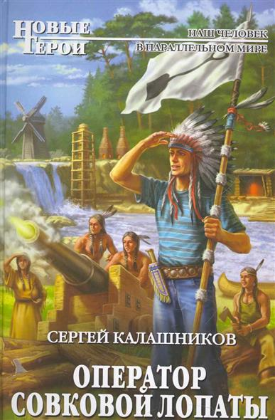 Калашников С. Оператор совковой лопаты черенок 39х1300 для лопаты совковой