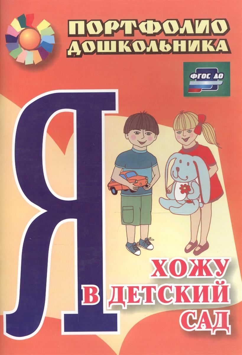 Меттус Е., Турта О. Я хожу в детский сад. Портфолио дошкольника ISBN: 9785705742875