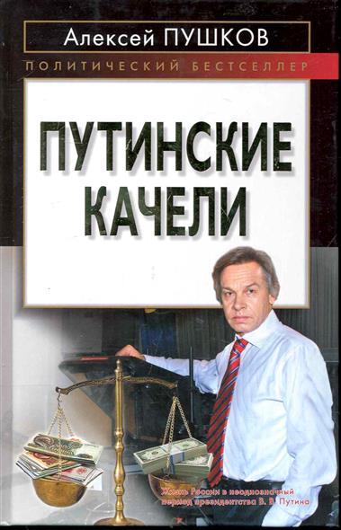 Путинские качели
