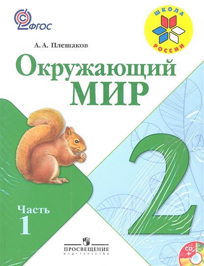 Окружающий мир. 2 класс. Учебник (комплект из 2-х книг в упаковке + CD)