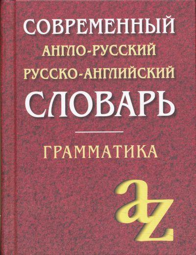 Современный англо-рус. рус.-англ. словарь Грамматика
