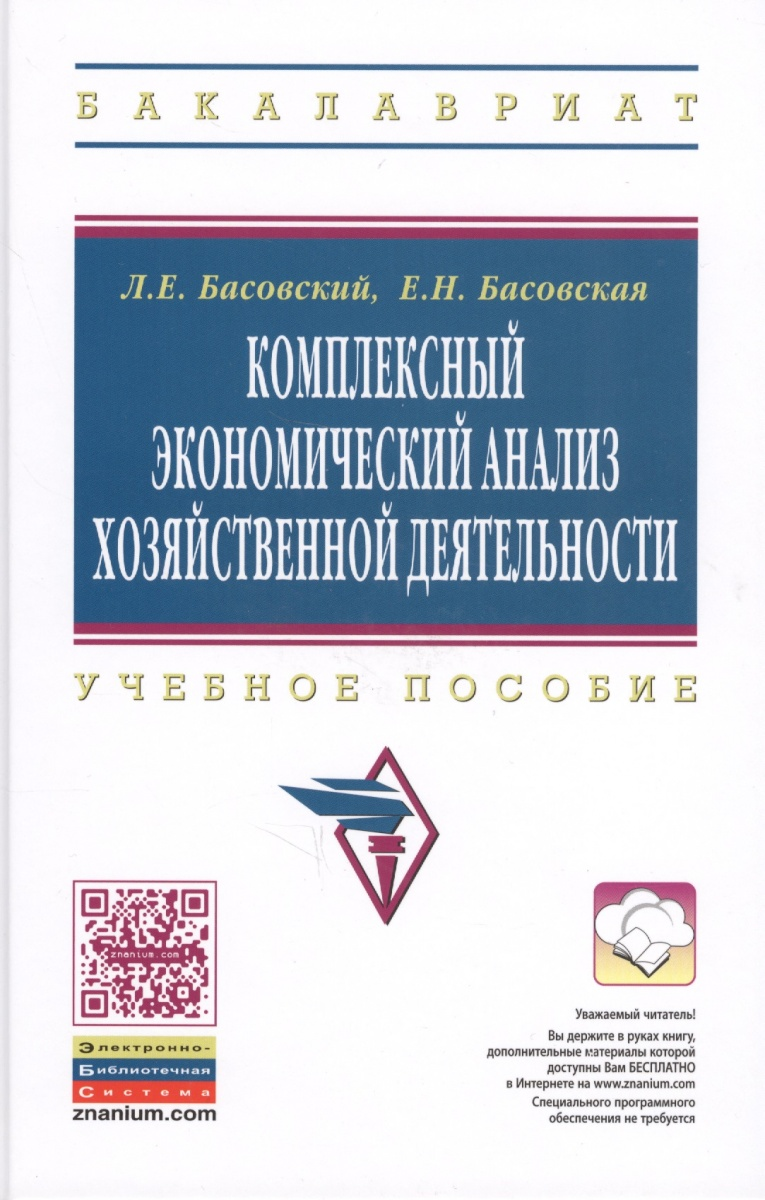 Комплексный экономический анализ хозяйственной деятельности. Учебное пособие