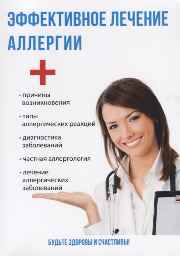 Савельева Ю. Эффективное лечение аллергии юлия савельева эффективное лечение болезней печени