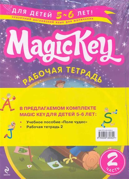 Magic Key Для детей 5-6 лет Ч.2
