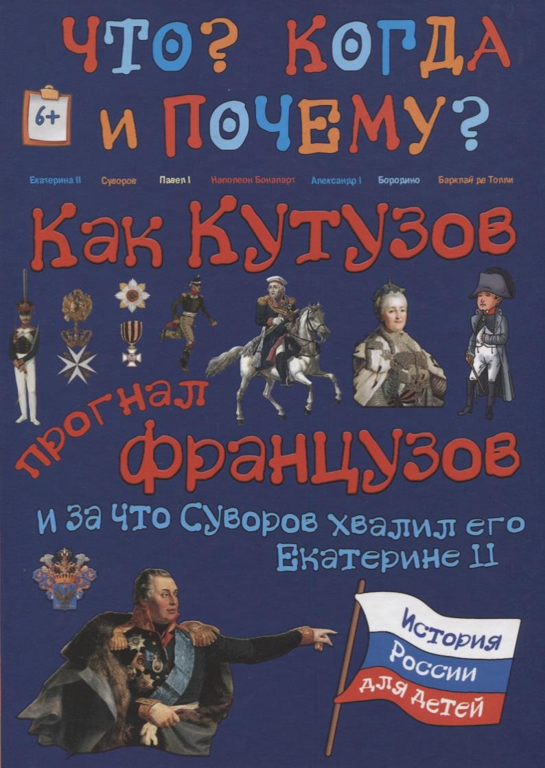 Владимиров В. Как Кутузов прогнал французов и за что Суворов хвалил его Екатерине II кутузов