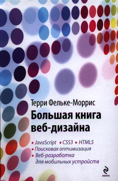 Фельке-Моррис Т. Большая книга веб-дизайна миллер а винтаж большая книга рисования и дизайна