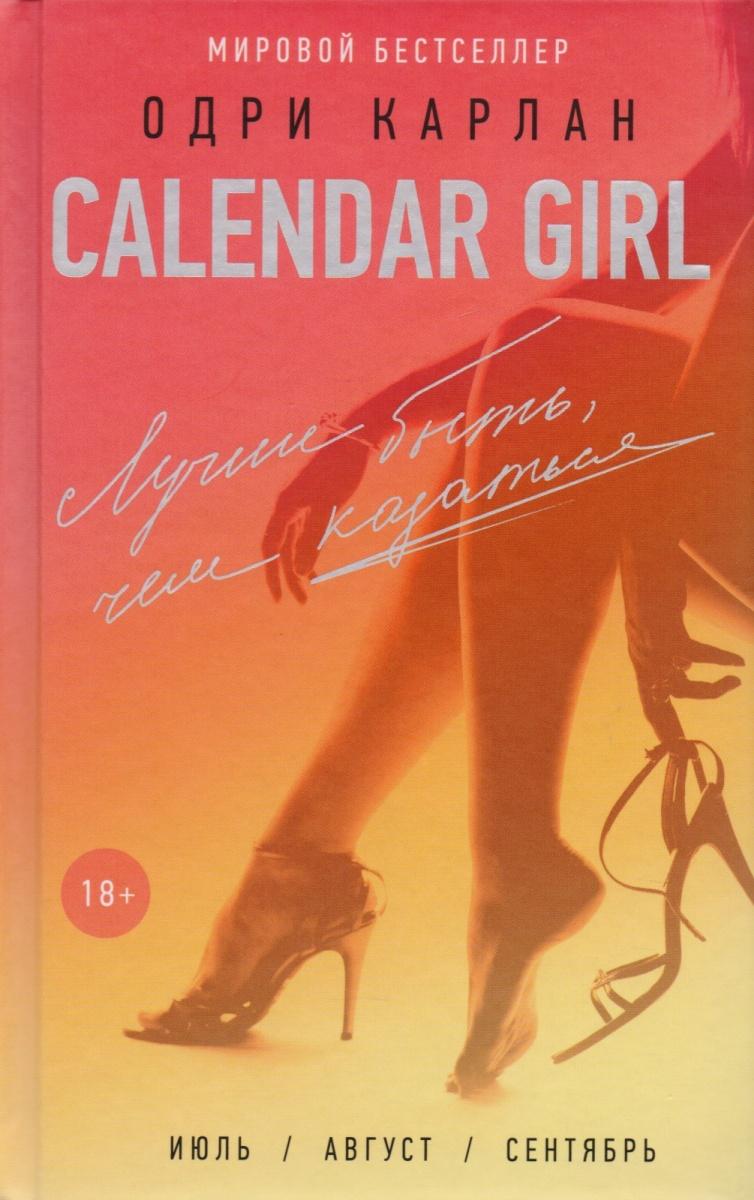 Книга Calendar girl. Лучше быть, чем казаться. Карлан О.