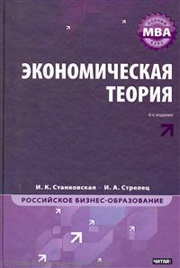 Станковская И., Стрелец И. Экономическая теория Полный курс MBA