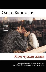 Карпович О. Моя чужая жена чемберлен диана любимые дети или моя чужая семья