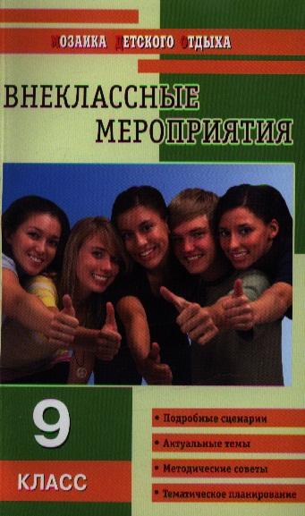 МДО 9 кл Внеклассные мероприятия
