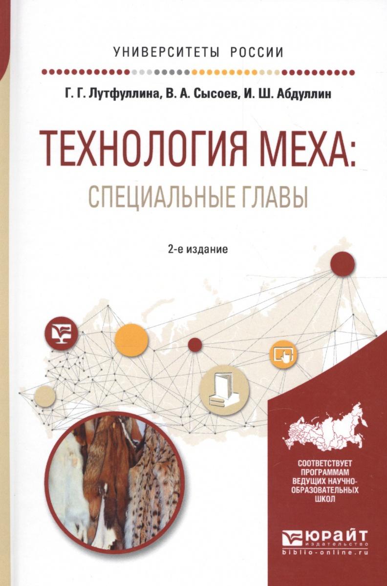 Технология меха: специальные главы. Учебное пособие для академического бакалавриата