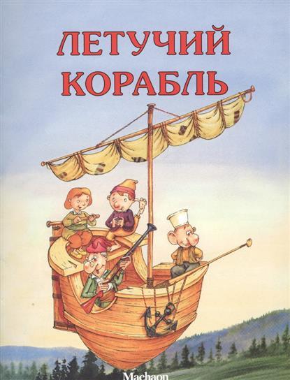 Летучий корабль. Русская народная сказка
