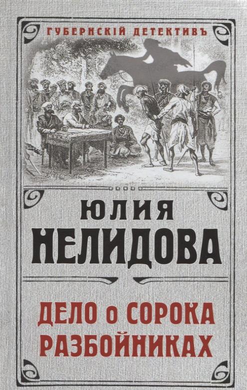 Нелидова Ю. Дело о сорока разбойниках ISBN: 9785040947294 цена