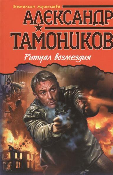 Тамоников А. Ритуал возмездия тамоников а холодный свет луны