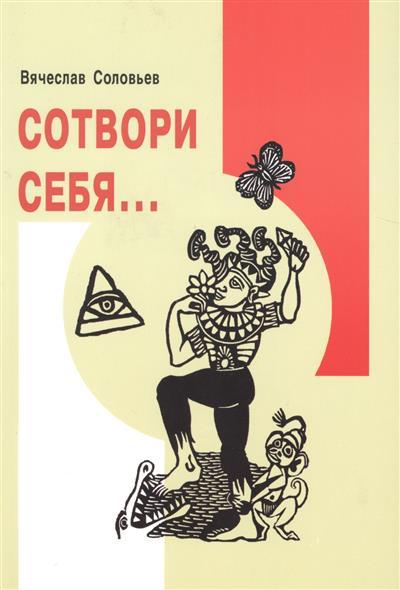 Соловьев В. Сотвори себя…