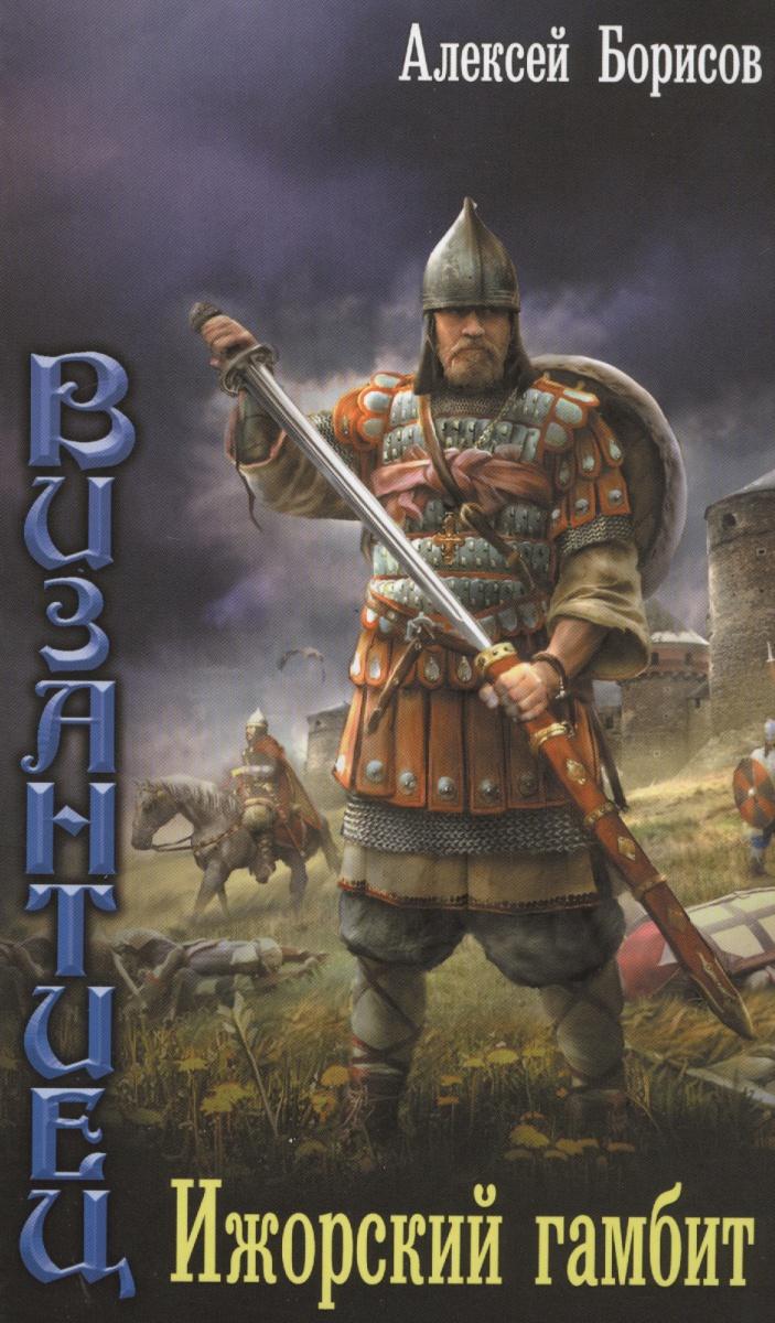 Борисов А. Византиец. Ижорский гамбит
