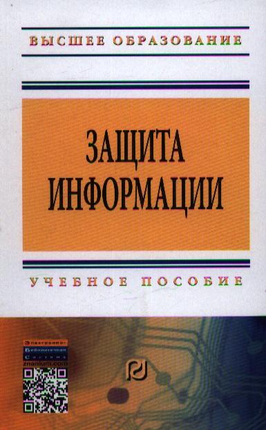 Жук А., Жук Е., Лепешкин О., Тимошкин А. Защита информации. Учебное пособие жук