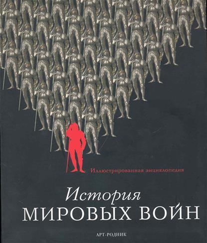 История мировых войн Илл. энц.