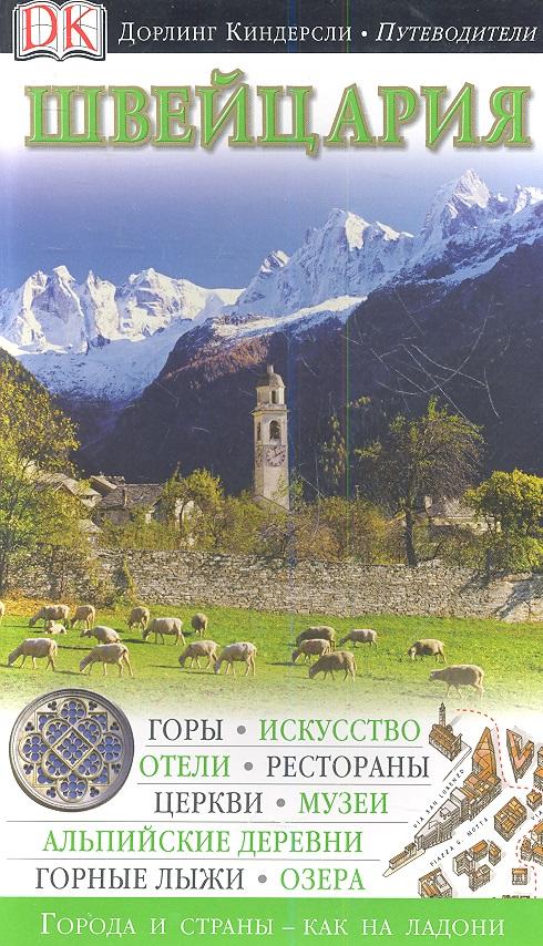 Чуприн А., Омилановска М., Швендиманн У. Швейцария. Путеводитель ISBN: 9785271379512