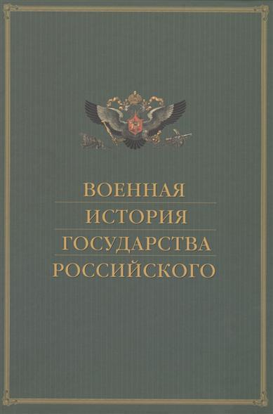 Золотарев В. и др. Военная история государства Российского ISBN: 9785995005124