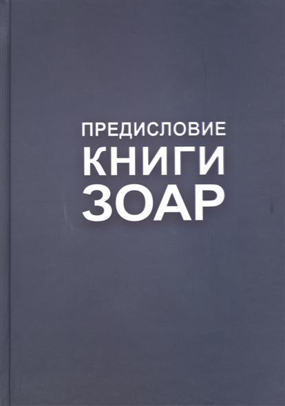 Лайтман М. (ред.) Предисловие Книги Зоар