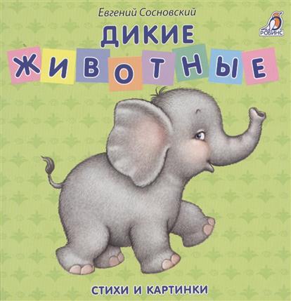 Сосновский Е. Дикие животные