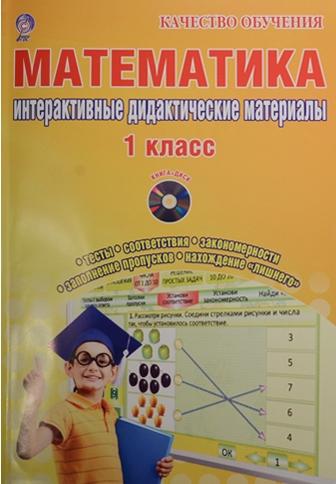 Математика. 1 класс. Интерактивные контрольно-измерительные материалы (+CD)