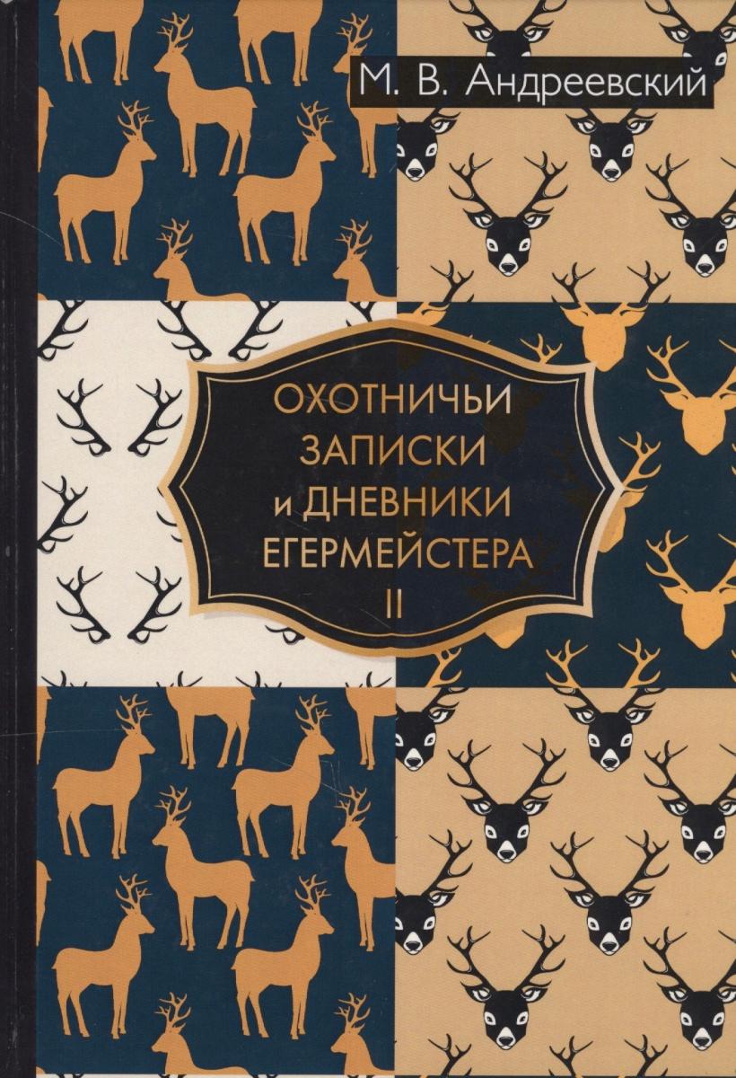 Охотничьи записки и дневники егермейстера. Том 2