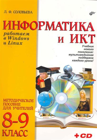 Информатика и ИКТ Метод. пос. для учителей 8-9 кл.
