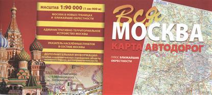 Ерошкин И. (ред.) Вся Москва. Карта автодорог плюс ближайшие окрестности. Масштаб 1:90 000