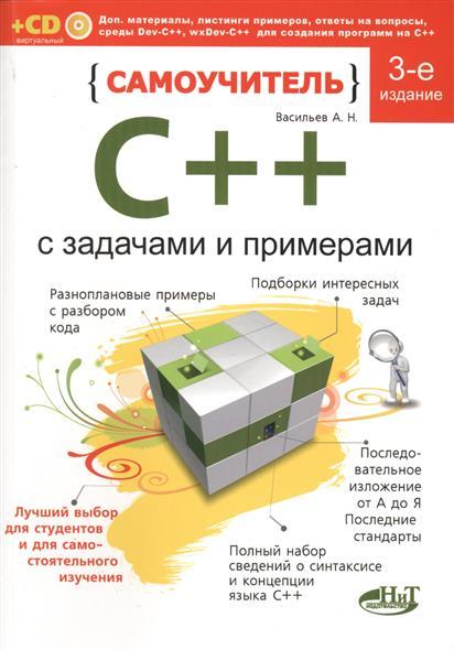 Васильев А. Самоучитель C++ с примерами и задачами. 3-е издание, переработанное. Удовлетворяет C++ 11 и C++ 14. Книга + виртуальный CD stanton c 402 cd