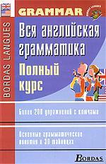 Плу М. Вся английская грамматика Полный курс книги эксмо английская грамматика базовый теоретический курс