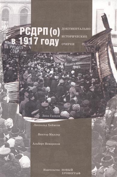 РСДРП(о) в 1917 году. Документально-исторический очерк