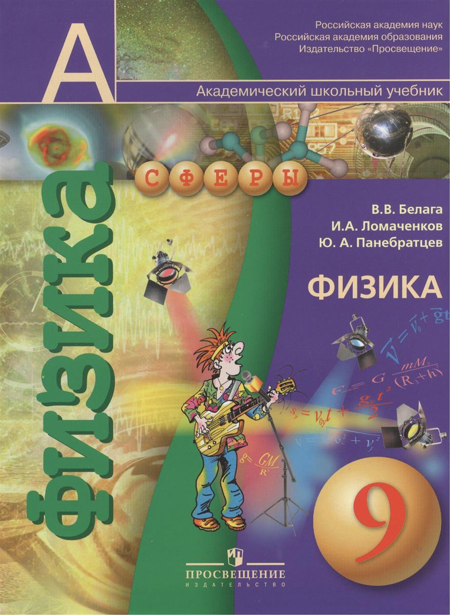 Физика. 9 класс. Учебник для общеобразовательных учреждений (+DVD)