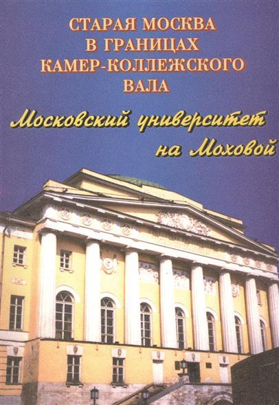 Старая Москва в границах Камер-Колледского вала. Московский университет на Моховой. Фотопутеводитель