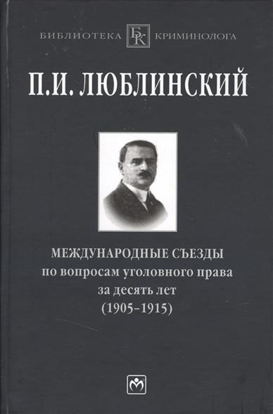 Международные съезды по вопросам уголовного права за десять лет (1905-1915). Монография