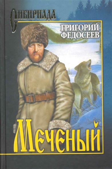 Федосеев Г. Меченый вера гривина бес меченый