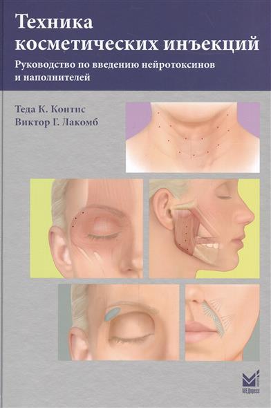Контис Т., Лакомб В. Техника косметических инъекций. Руководство по введению нейротоксинов и наполнителей