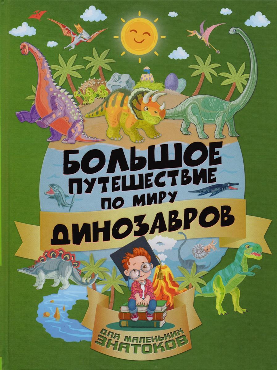 Барановская И., Третьякова А. Большое путешествие по миру динозавров elc путешествие по миру развивающая