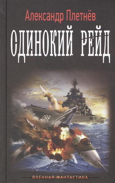 Плетнев А. Одинокий рейд одинокий рай dvd