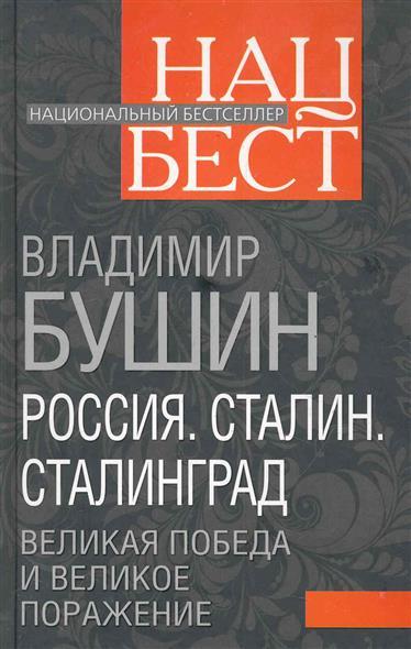 Россия Сталин Сталинград Великая Победа и великое поражение